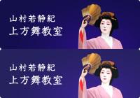 日本舞踊・上方舞 山村若静紀