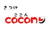 きつけcocon