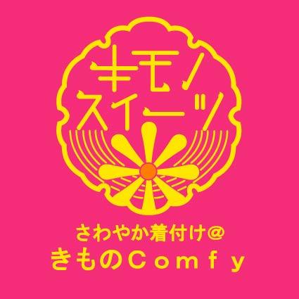 さわやか着付け@ きものComfy