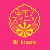 彩 kimono