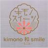kimono和smile