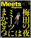meets1106