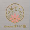 kimono まいこ塾